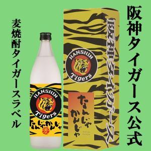 「阪神タイガーズ公式焼酎!」 なんじゃかんじゃ タイガースラベル 麦焼酎 25度 900ml(3)|first19782012