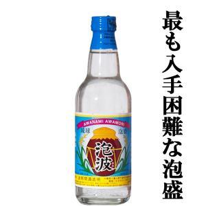 【最も入手困難な泡盛!】 泡波 泡盛 30度 360ml(二合瓶)