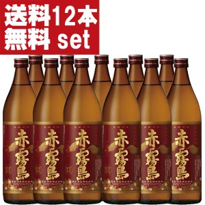 【送料無料!】 赤霧島 芋焼酎 25度 900...の関連商品6