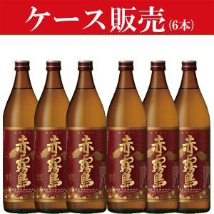【ケース販売】 赤霧島 芋焼酎 25度 90...の関連商品10