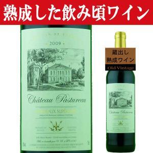 「入荷しました!飲み頃熟成ワイン!」 シャトー パストゥロー 2009 赤 750ml(11)|first19782012