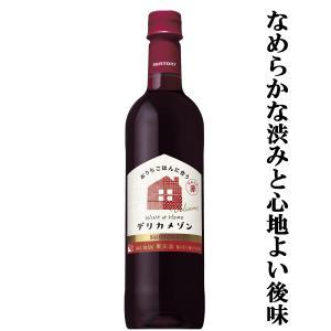 サントリー デリカメゾン デリシャス 赤 720mlペットボトル(3)