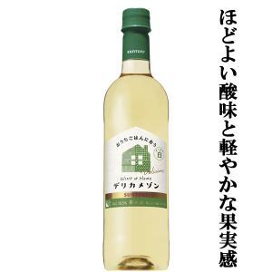 サントリー デリカメゾン デリシャス 白 720mlペットボトル(3)
