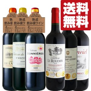 「送料無料」 ボルドー 金賞受賞&熟成した飲み頃 赤ワイン 6本セット 第13弾|first19782012