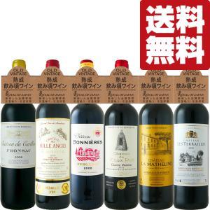「送料無料」 高級フルボディワイン 全て熟成した飲み頃 赤ワイン 6本セット 第23弾|first19782012