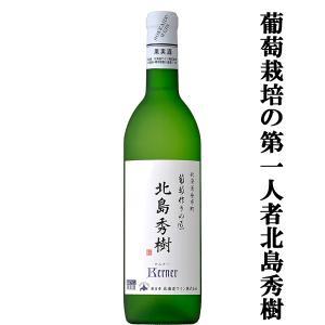 「日本ワインコンクール受賞」 北海道ワイン 葡萄作りの匠 北島秀樹ケルナー 白 720ml(1-W150)|first19782012