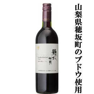「日本ワインコンクール受賞」 シャトーマルス カベルネ ベリーA 穂坂 収穫 赤 720ml(1-W313) first19782012