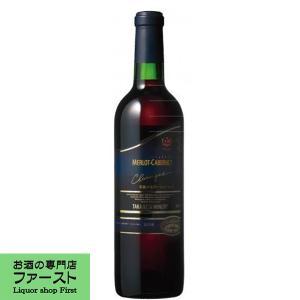 高畠ワイン クラシック メルロ&カベルネ 赤 720ml(1-W102) first19782012