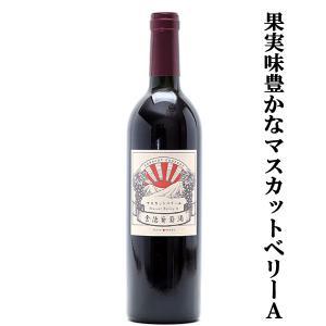 河内ワイン 河内葡萄酒 マスカットベリーA 赤 720ml(1-W741)|first19782012