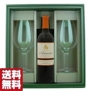 「送料無料・風呂敷包装無料」 ペルル ワイングラス2脚&フランス・ボルドー 赤ワイン 750ml ギフトセット(赤ワイン)|first19782012