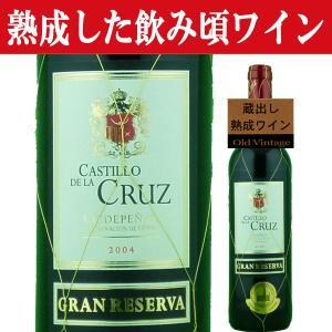 「入荷しました!飲み頃熟成ワイン!」 カスティーリョ・デ・ラ・クルス グラン・レゼルバ 2004 赤 750ml(11)|first19782012