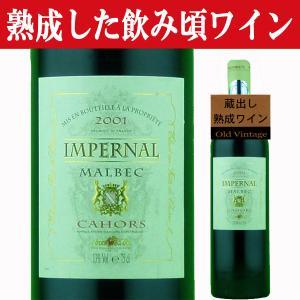 「入荷しました!飲み頃熟成ワイン!」 カオール インペルナル 2001 赤 750ml(11)|first19782012