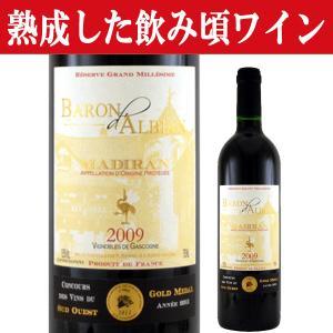 「入荷しました!飲み頃熟成ワイン!」 マディラン バロン ダルビアン 2009 赤 750ml(11)|first19782012