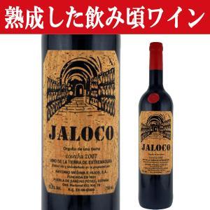 「入荷しました!飲み頃熟成ワイン!」 ハロコ 2007 赤 750ml(11)|first19782012