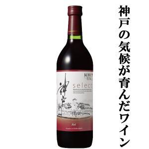 神戸ワイン セレクト 赤 720ml(1)(スクリューキャップ)|first19782012