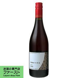 熊本ワイン 熊本マスカットベリーA 赤 720ml(1-W918)(スクリューキャップ) first19782012