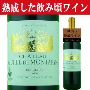 「入荷しました!飲み頃熟成ワイン!」 シャトー ミッシェル・ド・モンテーニュ 2004 赤 750ml(11)|first19782012