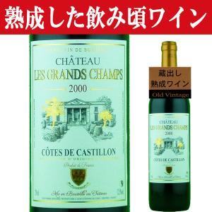 「入荷しました!飲み頃熟成ワイン!」 シャトー レ・グラン・シャン 2000 赤 750ml(11)|first19782012