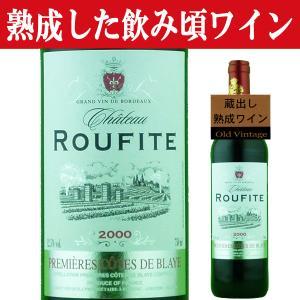 「入荷しました!飲み頃熟成ワイン!」 シャトー ルーフィット 2000 赤 750ml(11)|first19782012