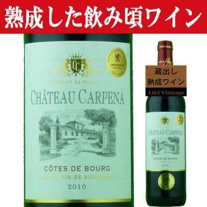 「入荷しました!飲み頃熟成ワイン!」 シャトー カルプナ 2010 赤 750ml(11)|first19782012