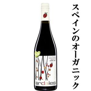 アルダレス オーガニック ティント 赤 750ml(正規輸入品)(10-7044)(オーガニックワイン・有機栽培ワイン)|first19782012