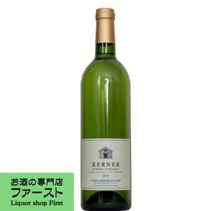 北海道中央葡萄酒 北ワイン ケルナー 白 750ml(1)|first19782012