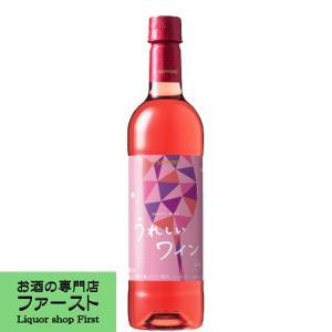 サッポロ ポレール うれしいワイン ロゼ 720ml(1)|first19782012