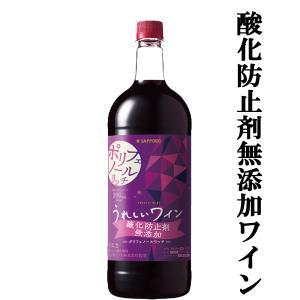 サッポロ うれしいワイン 酸化防止剤無添加 ポリフェノールリッチ 赤 1500mlペットボトル(1.5L)(1)|first19782012