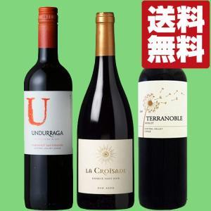 【送料無料・ワイン セット】 厳選赤ワインぶどう代表3品種! 3本飲み比べセット|first19782012