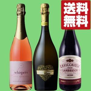 【送料無料・ワイン セット】 甘口3色スパークリング 赤&白&ロゼ 3本飲み比べセット|first19782012