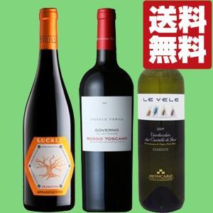 【送料無料・ワイン セット】 イタリア金賞ワイン 赤2本・白1本 3本飲み比べセット|first19782012