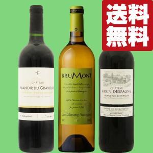 【送料無料・ワイン セット】 フランス金賞ワイン 赤2本・白1本 3本飲み比べセット|first19782012