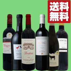 【送料無料・ワイン セット】 金賞受賞 ミディアムボディワイン 赤ワイン 6本飲み比べセット|first19782012