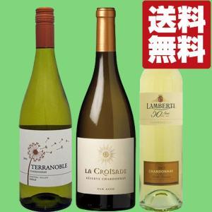 【送料無料・ワイン セット】 世界のシャルドネ 白ワイン 3本飲み比べセット|first19782012