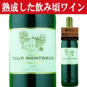 「入荷しました!飲み頃熟成ワイン!」 シャトー トゥール・モンブラン 2005 赤 750ml(11)|first19782012