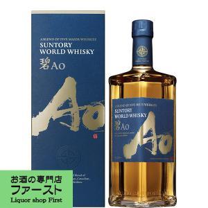 世界5大ウイスキー産地の自社蒸溜所で造られた原酒のみをブレンドした世界初のウイスキー、サントリー・ワ...