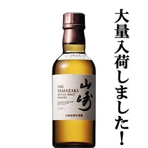 サントリー山崎(suntory yamazaki)は、山崎蒸溜所に眠るモルト原酒の中からエステリー&...