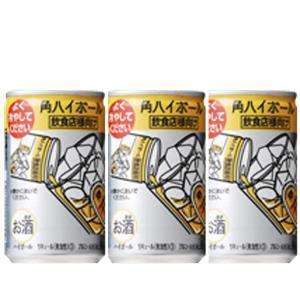 サントリー 角ハイボール 8% 160ml缶(1ケース/30本入り)(3)○|first19782012