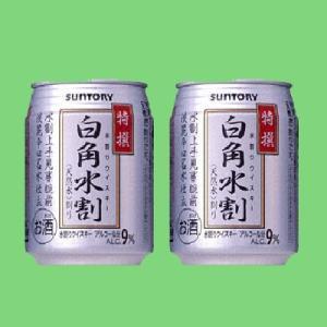サントリー 特撰白角水割 水割り缶 9% 250ml缶(1ケース/24本入り)(3)|first19782012