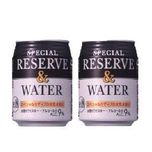 サントリー スペシャルリザーブ&ウォーター 水割り缶 9% 250ml缶(1ケース/24本入り)(3)○|first19782012