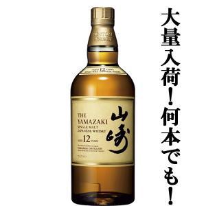 「大量入荷!」 サントリー 山崎12年 シングルモルトウイスキー 43度 700ml