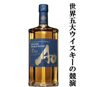 サントリー 碧(Ao・あお) ブレンデッドウイスキー 43度 700ml