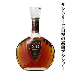 サントリー ブランデー XO デラックス 40度 700ml(3)|first19782012