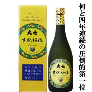 大七 生もと 梅酒 720ml(1)|first19782012