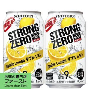 サントリー -196℃ ストロングゼロ ダブルレモン 350ml(1ケース/24本入り)(3)○|first19782012