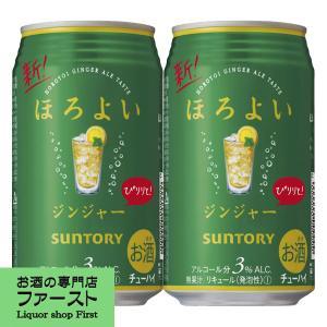 サントリー ほろよい ジンジャー 4% 350ml(1ケース/24本入り)(3)○|first19782012