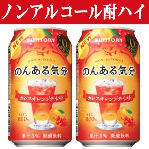 サントリー のんある気分  カシスオレンジテイスト 0% 350ml(1ケース/24本入り)(3)|first19782012