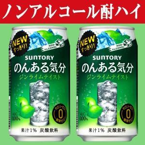 サントリー のんある気分  ジンライムテイスト 0% 350ml(1ケース/24本入り)(3)|first19782012