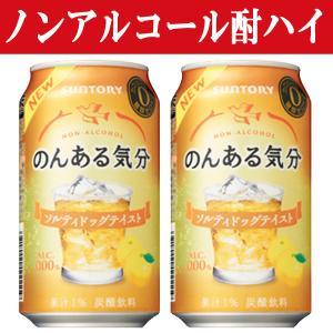 サントリー のんある気分  ソルティドッグテイスト 0% 350ml(1ケース/24本入り)(3)|first19782012