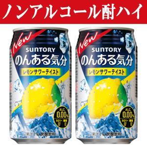 サントリー のんある気分  地中海レモン 0% 350ml(1ケース/24本入り)(3)○|first19782012